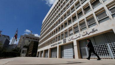 صورة مصرف لبنان يخطر البنوك بخسارة 45% في السندات