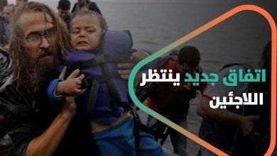 صورة اتفاق جديد ينتظر اللاجئين قد يحدد مصيرهم