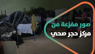 صورة أثارت استياء السوريين.. صور مفزعة من مركز حجر صحي في سوريا