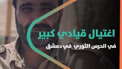 صورة اغتيال قيادي كبير في الحرس الثوري الإيراني في دمشق .. من يلاحق قادة الحرس الثوري؟