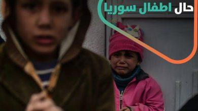 صورة بين النزوح والتشريد وحصد الجوائز.. هكذا هو حال اطفال سوريا