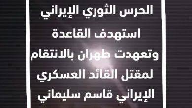 """صورة انتقاماً لمقتل """"سليماني"""".. الحرس الثوري يضرب قواعد أمريكية"""