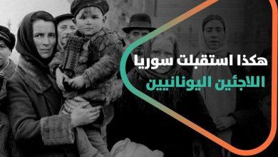 صورة في مفارقة كبيرة.. هكذا استقبلت سوريا اللاجئين اليونانيين في 1942