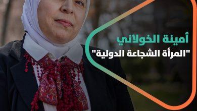 """صورة السيدة السورية """"أمينة الخولاني"""" تنال جائزة """"المرأة الشجاعة الدولية"""""""