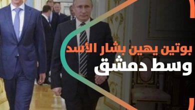 صورة بالصور.. بوتين يهين بشار الأسد وسط دمشق
