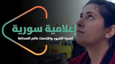 صورة إعلامية سورية كسرت القيود واقتحمت عالم الصحافة.. تعرّف على قصة فتاة الرقة جوري مطر