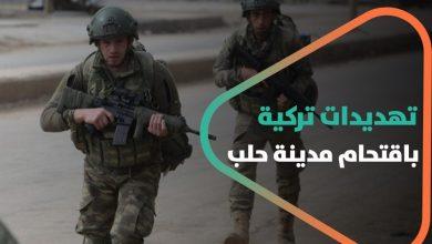 صورة في حالة واحدة.. الكشف عن تهديدات تركية باقتحام مدينة حلب
