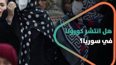 صورة هل انتشر كورونا في سوريا؟