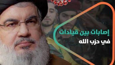 صورة إصابات بين قيادات في حزب الله ومستشار خامنئي أبرز المصابين الإيرانيين