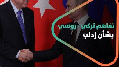 صورة تعرّف على أهم ماتم التوافق عليه بين أردوغان وبوتين بشأن إدلب