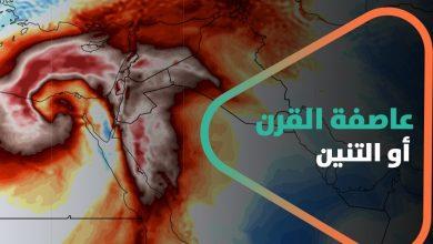 صورة عاصفة القرن أو التنين.. دول عربية تستعد لمواجهة أقسى الطقوس الجوية