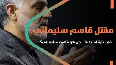 صورة مقتل قاسم سليماني في غارة أمريكية .. من هو قاسم سليماني؟