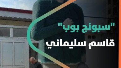 """صورة """"سبونج بوب"""" قاسم سليماني"""