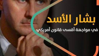 """صورة الكونغرس يقر قانون """"قيصر"""".. بشار الأسد في مواجهة أقسى قانون أمريكي"""