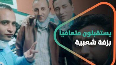 صورة بزفة شعبية وبالزغاريد.. مصريون يستقبلون متعافياً من كورونا