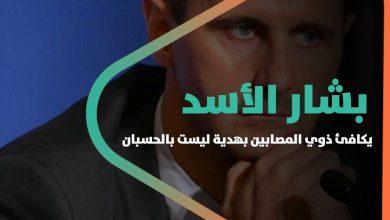 صورة مفاجأة لم يتوقعها السوريون.. بشار الأسد يكافئ ذوي المصابين بهدية ليست بالحسبان