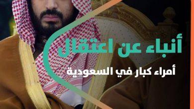 صورة أنباء عن اعتقال أمراء كبار في السعودية .. من هم هؤلاء الأمراء؟