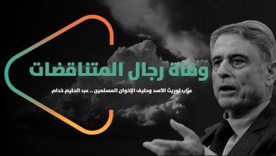 صورة وفاة رجال المتناقضات عرّاب توريث الأسد وحليف الإخوان المسلمين…عبد الحليم خدّام