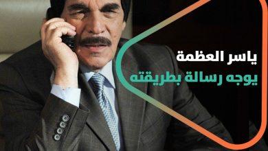 """صورة عن كورونا.. الفنان السوري """"ياسر العظمة"""" يوجه رسالة بطريقته الساخرة"""
