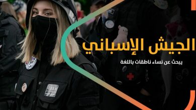 صورة الجيش الإسباني يبحث عن نساء ناطقات باللغة العربية.. ما مهمتهن؟