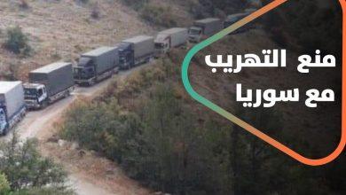صورة الجيش اللبناني يتحرك لمنع التهريب مع سوريا.. هكذا كان رد حزب الله