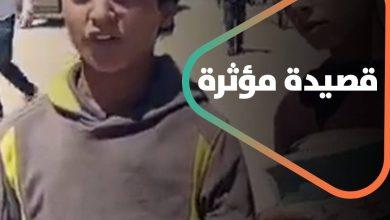"""صورة قصيدة مؤثرة لطفل سوري بعنوان """"يا مصور حاج تصور مآسي الخيام"""""""
