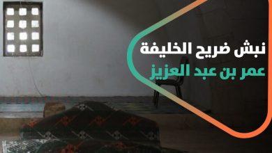 صورة هذا ما فعلته قوات النظام بضريح الخليفة عمر بن عبد العزيز وزوجته