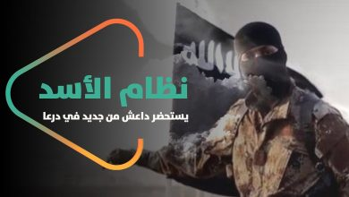صورة نظام الأسد يستحضر داعش من جديد في #درعا