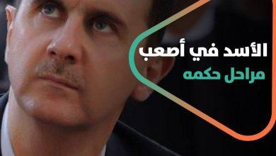 """صورة """"الأسد في أصعب مراحل حكمه"""".. أزمات كبرى تواجه النظام السوري وهذا ماينتظره"""