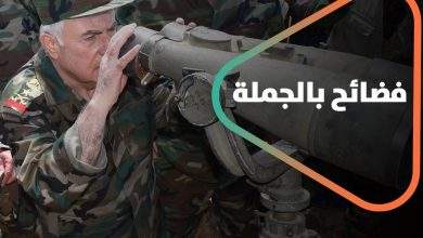صورة فضائح بالجملة لوزير دفاع نظام الأسد