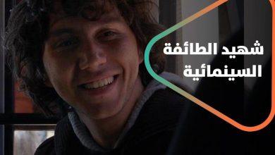 """صورة باسل شحادة.. """"شهيد الطائفة السينمائية"""" الذي دفنه رفاقه المسلمون لنتعرف على مسيرته في ذكرى رحيله"""