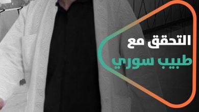 صورة قام بتعذيب معتقلين سوريين بطرق بشعة.. ألمانيا تحقق مع طبيب سوري لاجئ