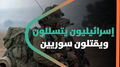 صورة إسرائيليون يتسللون ويقتلون سوريين.. وقصف إسرائيلي عنيف يضرب سوريا