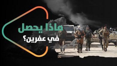 صورة قتل مدنيين واعتقال نساء .. ماذا يحصل في عفرين؟