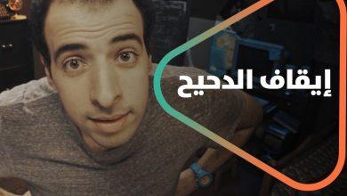 صورة بعد إعلان إيقافه.. ناشطون ينعون برنامج الدحيح وآخرون يكشفون سبب توقفه