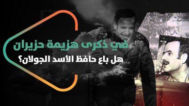 صورة في ذكرى هزيمة حزيران .. هل باع حافظ الأسد الجولان؟