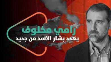 صورة رامي مخلوف يهدد بشار الأسد من جديد