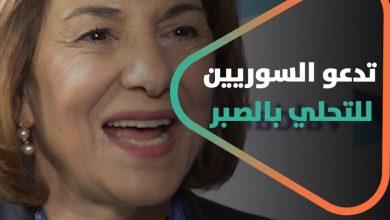 صورة بثينة شعبان تدعو السوريين للتحلي بالصبر والصمود