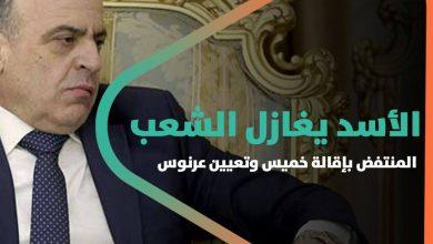 صورة الأسد يغازل الشعب المنتفض بإقالة خميس وتعيين عرنوس