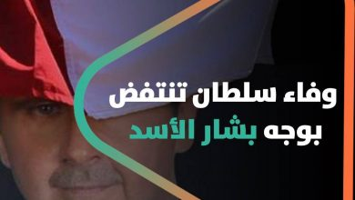 صورة وفاء سلطان.. أكاديمية أمريكية من الساحل السوري تنتفض بوجه بشار الأسد