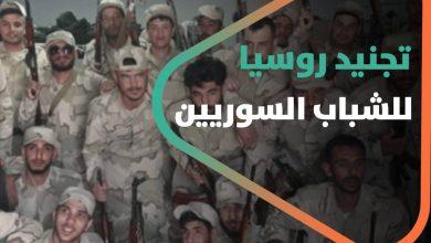 صورة ماذا عن تجنيد روسيا للشباب السوريين للقتال في ليبيا؟