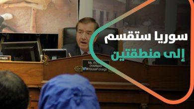 صورة حول قانون قيصر.. سوريا ستقسم إلى منطقتين
