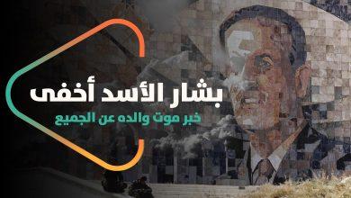 صورة #بشار_الأسد أخفى خبر موت والده عن الجميع