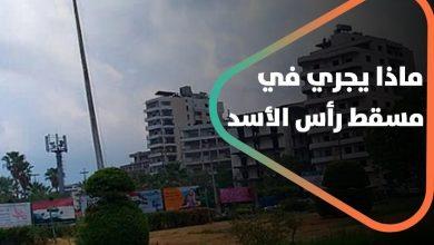 صورة ماذا يجري في مسقط رأس بشار الأسد ورامي مخلوف؟