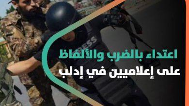صورة اعتداء بالضرب والألفاظ على إعلاميين في إدلب