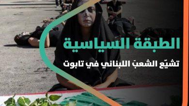صورة الطبقة السياسية تشيّع الشعبَ اللبناني في تابوت