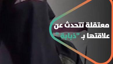 """صورة معتقلة خرجت حديثا من سجون النظام السوري تتحدث عن علاقتها بـ """" ذبابة"""""""