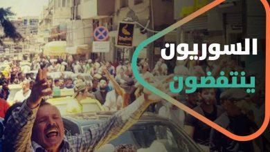 صورة سوريا على شفا هاوية.. السوريون ينتفضون غضباً