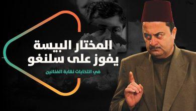 """صورة على طريقة المخابرات السورية.. """"المختار البيسة"""" يفوز على """"سلنغو"""" في انتخابات نقابة الفنانين"""