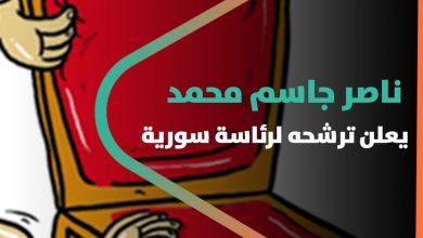 صورة ناصر جاسم محمد يعلن ترشحه لرئاسة الجمهورية العربية السورية